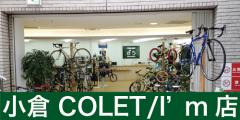 小倉COLET/I'm店